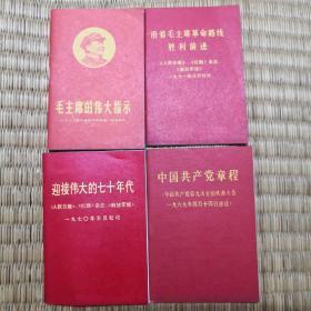小红书4本(128开全品)合售