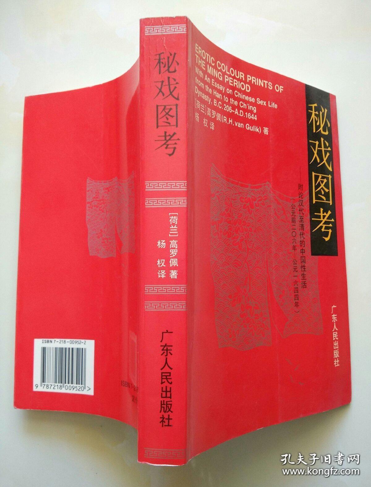 秘戏图考   正版内页干净品好 本书从缕析古史旧籍、房中秘书、道家经典、传奇小说、野史笔记入手,勾勒了自汉至明中国人的性生活情景,并收录了若干征引中文秘籍的原文。上篇提供一个中国色情文献的历史概览。中篇包括一个简明的中国春宫画史概要,以及一个稍为详细的明末春宫版画述说。下篇是对翻印于卷三的画册《花营锦阵》中的题跋的注释性翻译