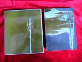 1972年版画印板两块(背面有兰字打印款)