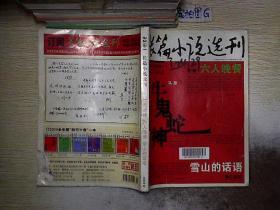 长篇小说选刊  2013 1