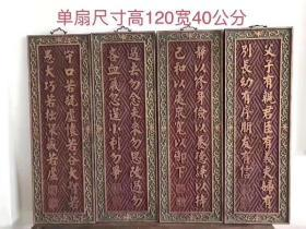 杉木四扇屏一套,单扇尺寸长120cm,宽40cm。书房客厅等装饰悬挂佳品。