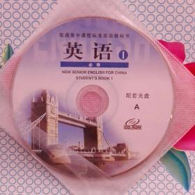 普通高中课程标准实验教科书 英语必修1 配套光盘A B