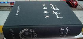 法律词典  维吾尔文