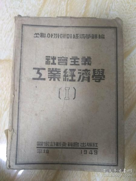 朝鲜原版    社会主义工业经济学  (I)