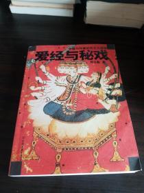 爱经与秘戏:中国与印度的性文化探秘