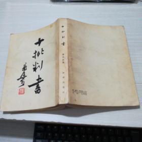 十批判书(1956年1版1印)繁体竖版 扉页有破损