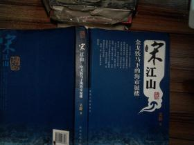 宋江山:金戈铁马下的海市蜃楼