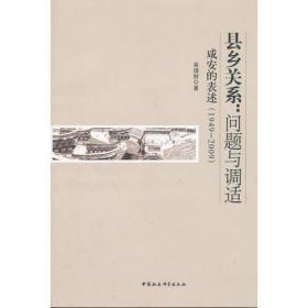 县乡关系--问题与调适(咸安的表述1949-2009)
