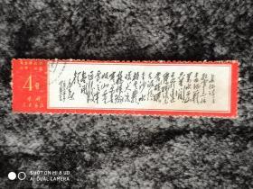 文革邮票 文7 毛主席诗词 七律-长征 信销邮票