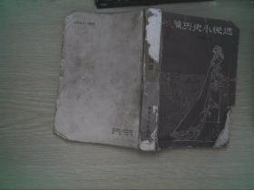 中篇历史小说选