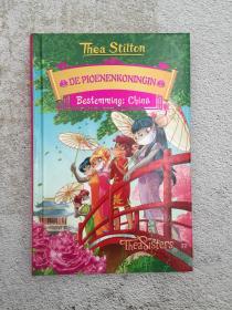 De Pioenenkoningin (De Thea Sisters (22))