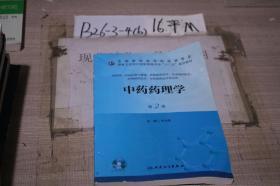 中药药理学 第2版