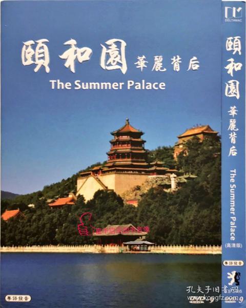颐和园华丽背后 纪录 中文字幕