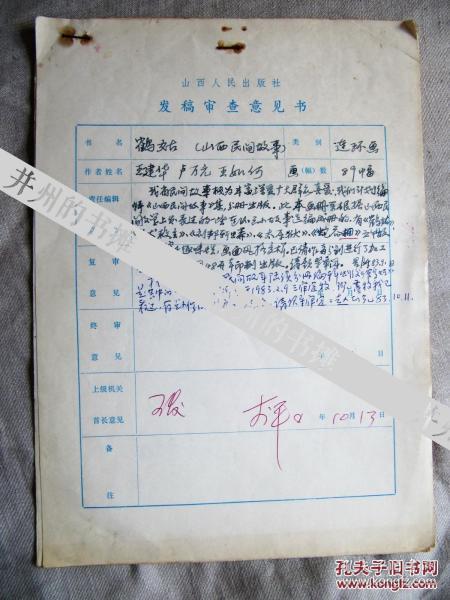 1983年山西人民出版社连环画< 鹤姑>发稿单.16开 5页