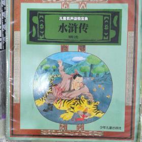 儿童有声读物宝典・水浒传精选 附磁带一盒