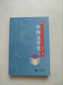 中国文学史 (三)——中国文库
