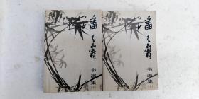 潘天寿书画集 上下册