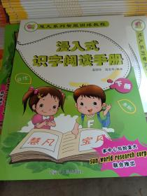 浸入式识字阅读手册:下册