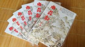 鹿鼎记(全六册)武侠版连载旧版