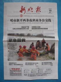 《新晚报》2019年8月19日己亥年七月十九。深圳要建中国特色社会主义先行示范区