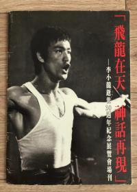 李小龙逝世30周年展览会场刊 bruce lee