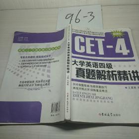 (现货3)大学英语四级真题解析精讲 9787560197371