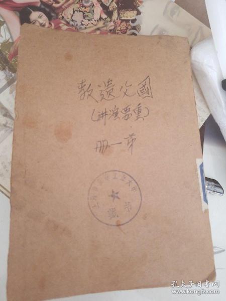国父遗教重要演讲 第一册 馆藏