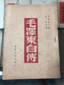 毛泽东自传 毛泽东口述 史诺著 国际出版社 1946年版