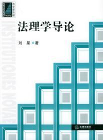 正版 法理学导论 刘星 法律出版社 9787503644771