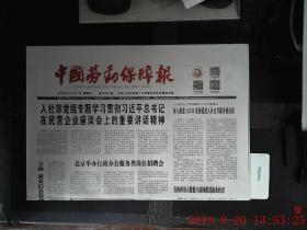 中国劳动保障报 2018.11.9