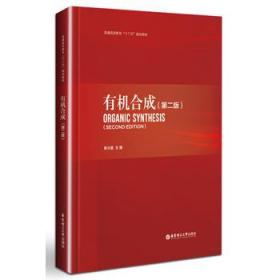 正版 有机合成(第二版) 杨光富 华东理工大学出版社 97875628