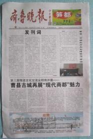 164、齐鲁晚报今日曹县  2014.11.25日  4开8版 彩印 第一期