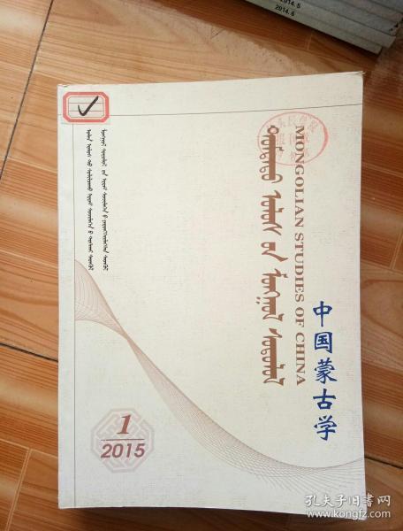 2015中国蒙古学(1――5)