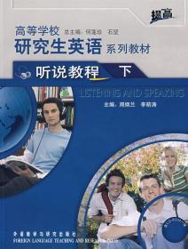 正版 研究生英语听说教程(下册) 周炳兰 李萌涛 外研社 97875