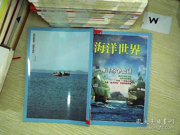 海洋世界  2011.04