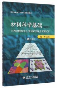 正版 材料科学基础(第二版)(双语版) 大连理工大学出版社 赵