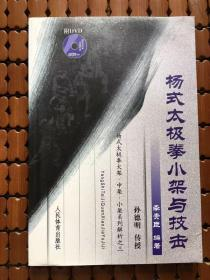 杨式太极拳小架与技击