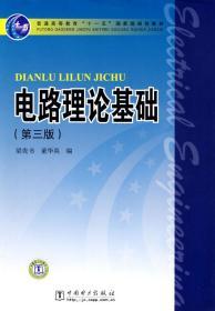 正版 电路理论基础 梁贵书 董华英 中国电力出版社