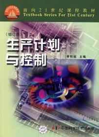 正版 生产计划与控制(修订版) 李怀祖 中国科学技术出版社 9