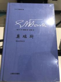 莫瑞斯(全布面精装)