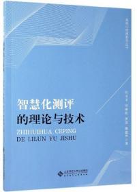 智慧化测评的理论与技术/高级心理测量学丛书
