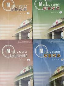 军事英语1-2-3-4(全四册)内有笔记,划痕,划线。