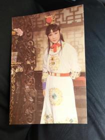 红楼梦 明信片 贾宝玉 中国建设出版社出版