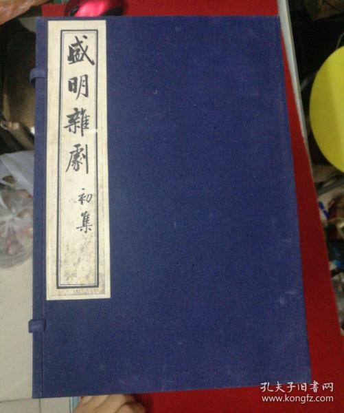 中国书店  老板后刷 盛明杂剧 木刻 24本全第二函 有红色污染