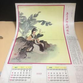 1963年日历纸五月石榴花神卫氏(大张双面)