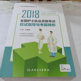 2018全国护士执业资格考试应试指导与考题精析(配增值)