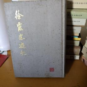 徐霞客游記(精裝布面大32開).上海古籍出版社