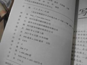 义务教育课程标准实验教科书 语文九年纪上册