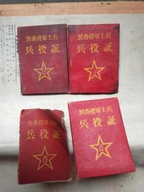 五十年代兵役证