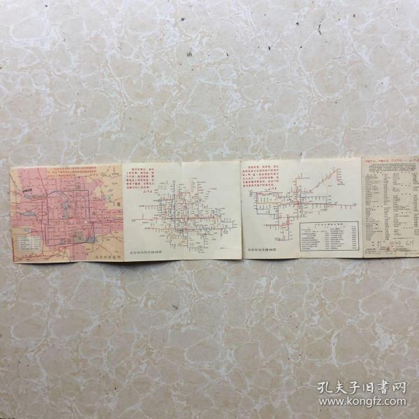 文革时期北京市地图
